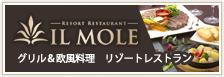 グリル&欧風料理・リゾートレストラン IL MOLE