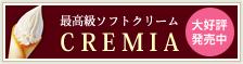 最高級ソフトクリーム CREMIA