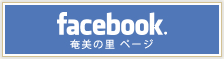 Village Facebook of Amami