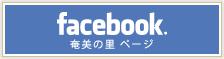 奄美の里フェイスブック
