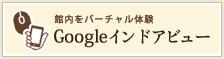館内をバーチャル体験 Googleインドアビュー