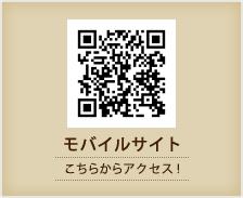 モバイルサイト・こちらからアクセス!
