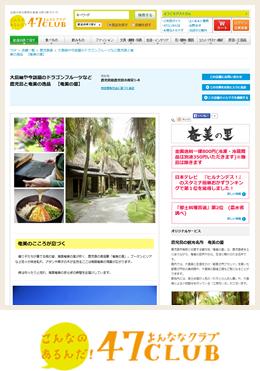 奄美の里47CLUB