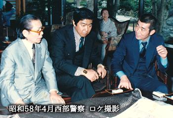 昭和58年4月西部警察ロケ撮影