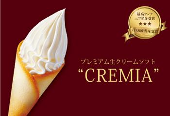 プレミアムソフトクリーム・クレミア