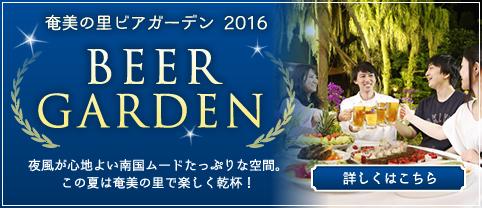 奄美の里ビアガーデン2016
