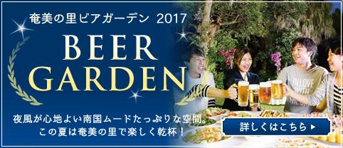 奄美的村落庭院式的啤酒店2017