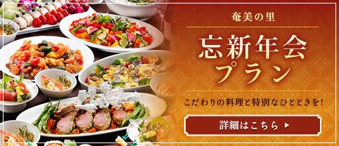 奄美の里忘新年会プラン・こだわりの料理と特別なひとときを!