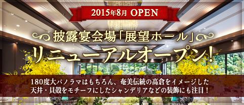 2015年8月OPEN!披露宴会場「展望ホール」リニューアルオープン!
