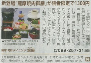 [2015年6月20日号リビング新聞]薩摩旬彩ダイニング悠庵が掲載されました
