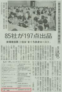 20150729南日本新聞(国文祭コンテスト)