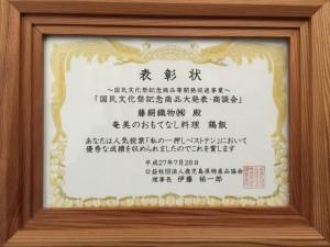 国民文化祭記念商品大発表会の「私の一押しベストテン」で鶏飯が入賞しました♪