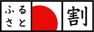 奄美の里人気商品が30%offに♪「第3弾ふるさと割」本日より始まります!