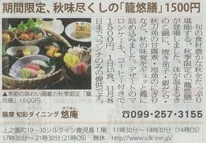 [2015年10月10日号リビングかごしま]シルクイン鹿児島内レストラン「悠庵」が掲載されました