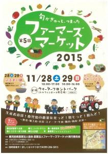 【11/28,29 ファーマーズマーケット2015】鶏飯を出品いたします♪