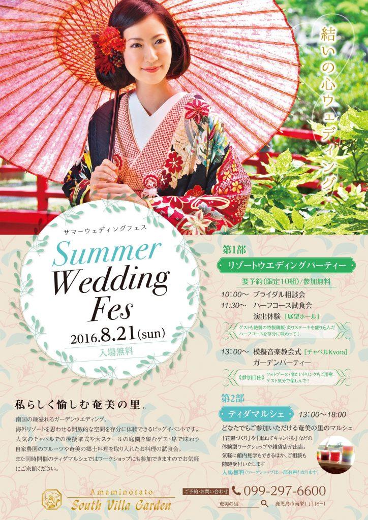 8月21日(日)奄美の里ブライダルフェア『サマーウエディングフェス』を開催