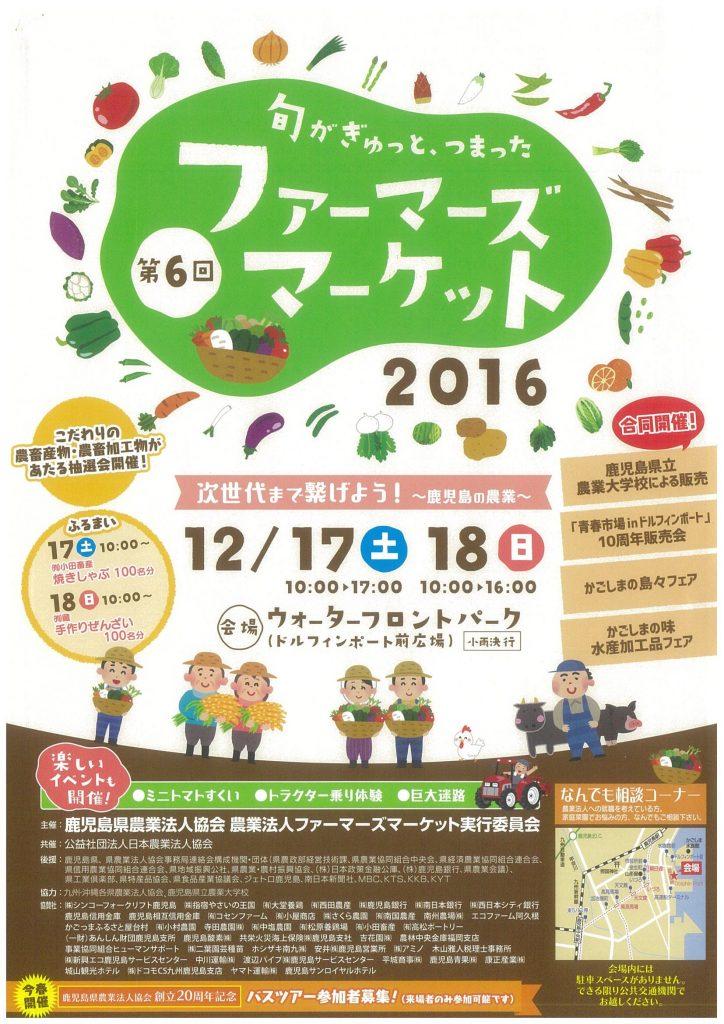 12月17・18日(土・日)は、「ファーマーズマーケット2016」に出店致します。