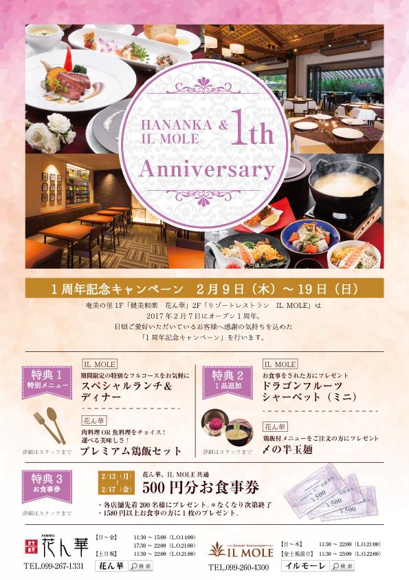 2月4日(土)午前9時45分~ KKB「ぷらナビ」でIL MOLEが紹介されます。
