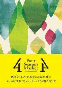 3月19日(日)フォーシーズンズマーケットin卸本町に出店します。