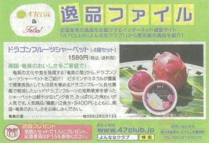 フェリア2017年6月3日号に奄美の里人気商品「鶏飯」「ドラゴンフルーツシャーベット」が紹介されました。