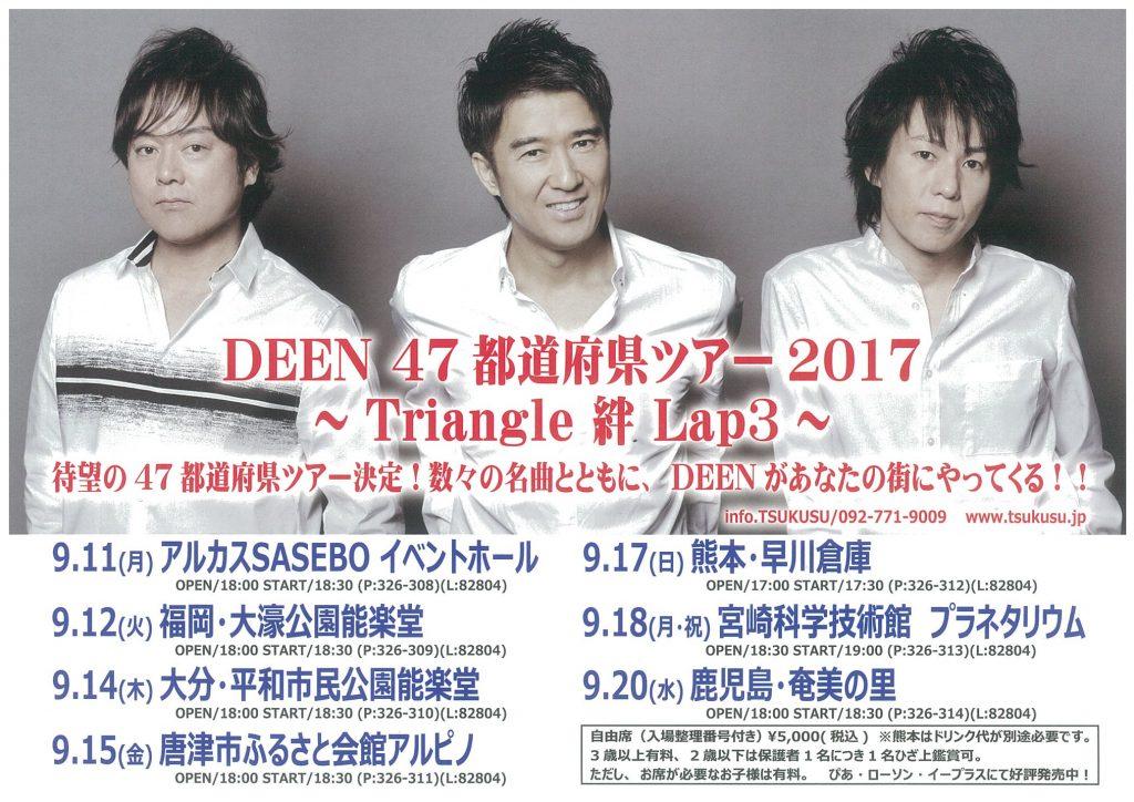 9月20日(水)「DEEN」コンサートが奄美の里で開催されます!