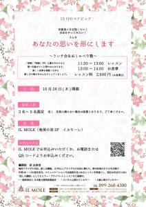 10月26日「ランチ会&おしゃべり塾」開催(10月のマナビッテ)