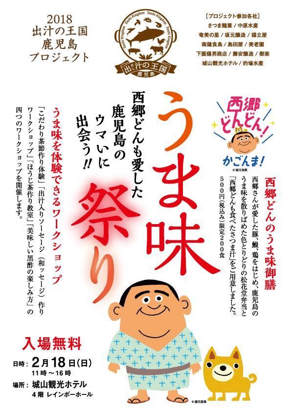 2/18(日)出汁の王国鹿児島プロジェクト うま味祭り開催!