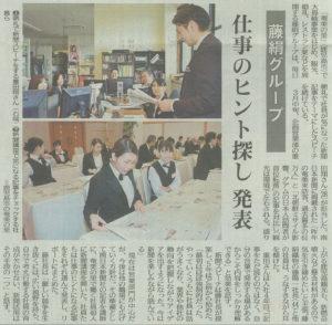 4/12付南日本新聞に弊社の朝礼・新聞スピーチの記事が掲載されました。