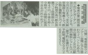 南日本新聞6月29日号に奄美の里ビアガーデンが掲載されました。