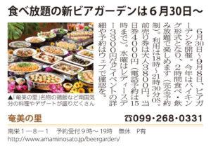 リビングかごしま2018年6月30日号に奄美の里ビアガーデンを掲載しました。