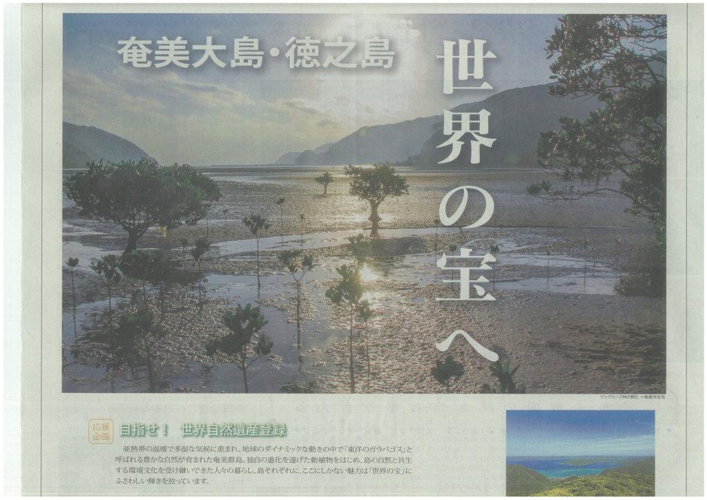 本日の南日本新聞「奄美・徳之島世界自然遺産登録」応援広告に掲載しました。