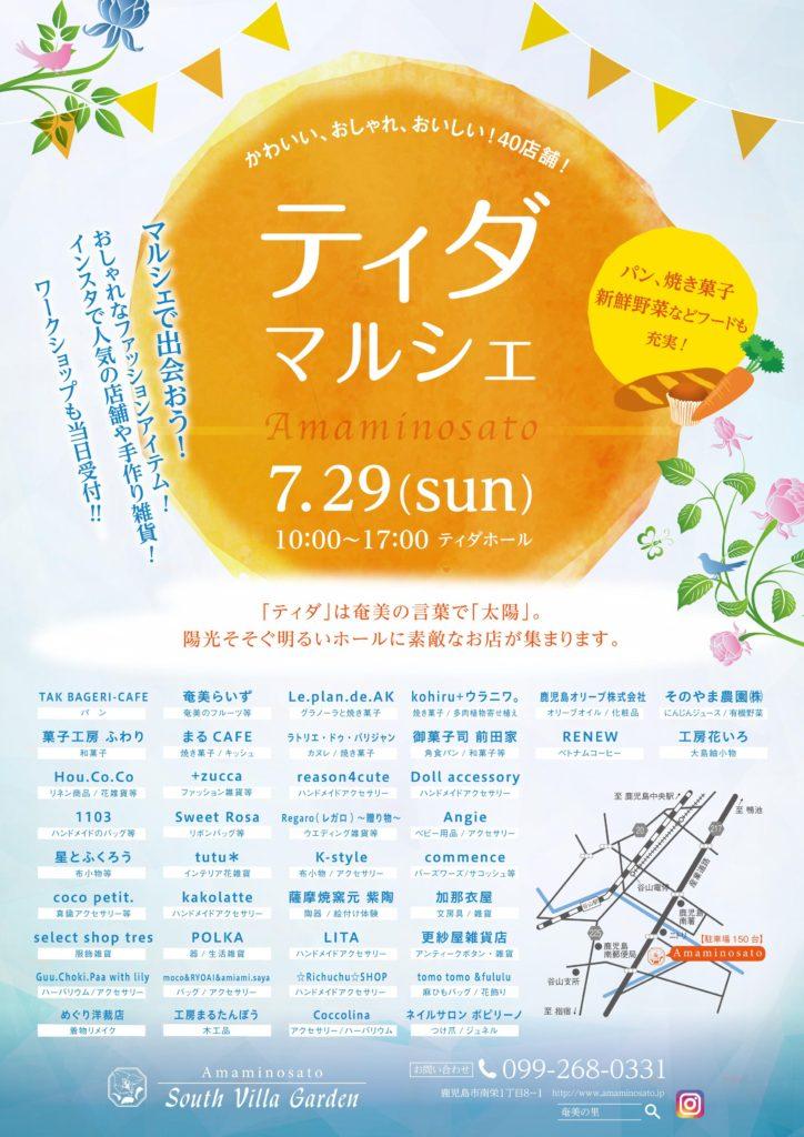 7/29(日)第3回【ティダマルシェ】開催いたします。