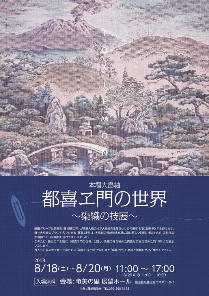 本場大島紬「都喜ヱ門の世界」~染織の技展~を開催いたします