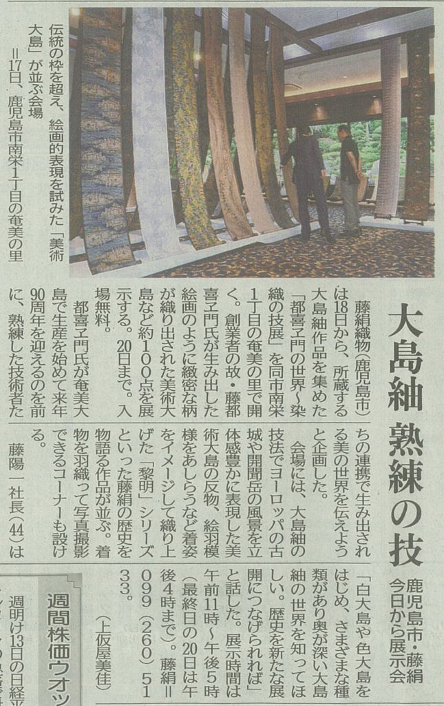 8月18日付け南日本新聞に「都喜ヱ門の世界~染織の技展~」が掲載されました。
