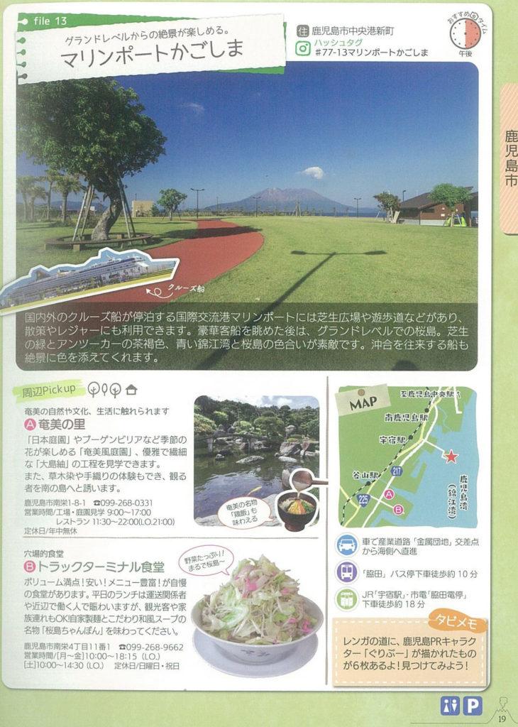 桜島七十七景眺望スポットガイドブックに奄美の里が掲載されました。