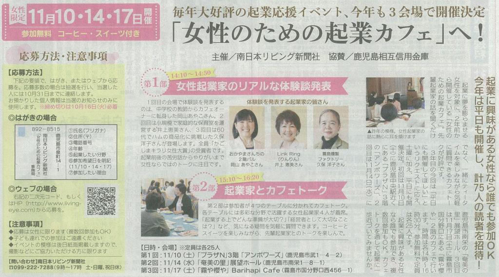 11月14日(水)「女性のための起業カフェ」が奄美の里で開催されます。
