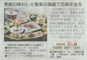 リビングかごしま2018年11月3日号に「健美和楽 花ん華」の忘新年会プランを掲載しました。