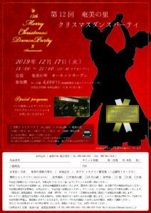 ダンスパーティ2019
