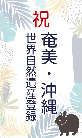 祝「奄美大島、徳之島、沖縄島北部及び西表島」の 世界自然遺産登録が決定!!