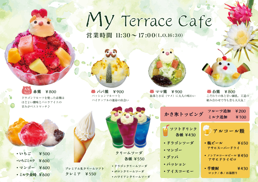 MyTerraceCafe 好評につき10月3日まで延長が決定しました!