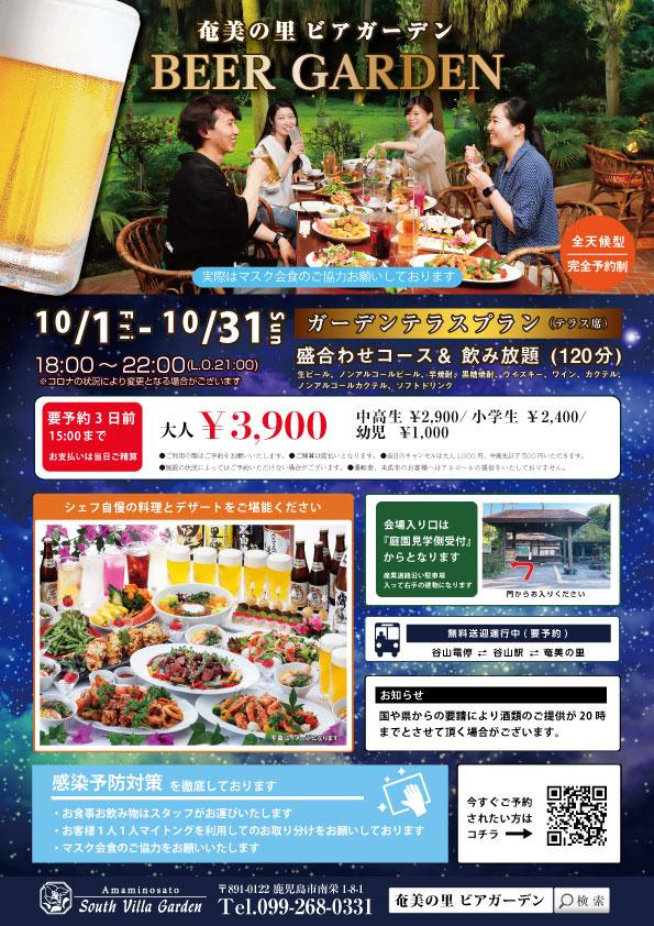 奄美の里ビアガーデン10月31日まで延長決定!