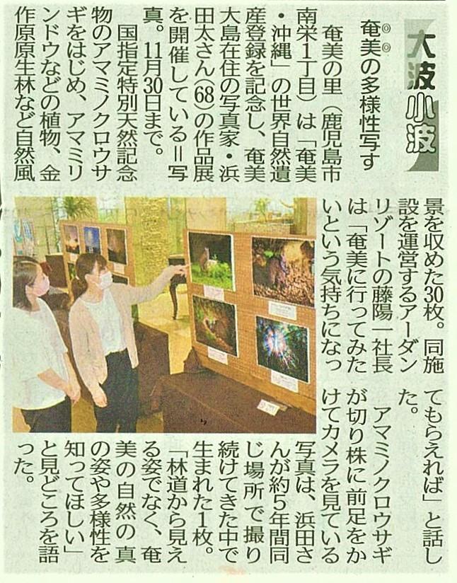 今朝(10/14)の南日本新聞で奄美の写真展について紹介されました
