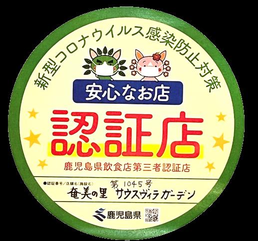 奄美の里(宴会場)は鹿児島県飲食店第三者認証制度ステッカー交付されました